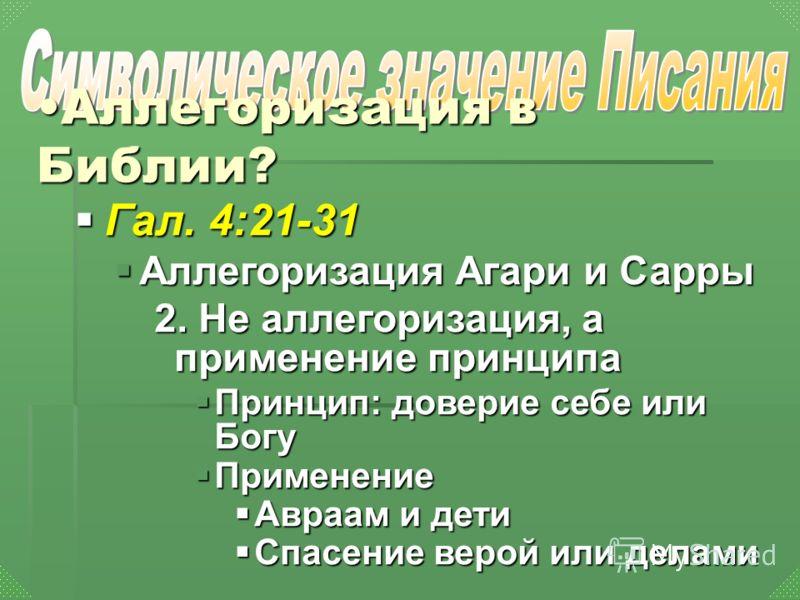 Гал. 4:21-31 Гал. 4:21-31 Аллегоризация Агари и Сарры Аллегоризация Агари и Сарры 2. Не аллегоризация, а применение принципа Принцип: доверие себе или Богу Принцип: доверие себе или Богу Применение Применение Авраам и дети Авраам и дети Спасение веро