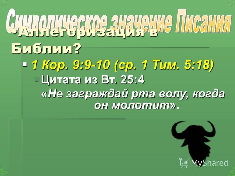1 Кор. 9:9-10 (ср. 1 Тим. 5:18) Цитата из Вт. 25:4 «Не заграждай рта волу, когда он молотит».