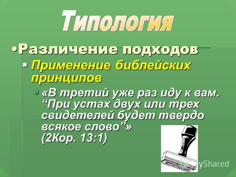 Применение библейских принципов Применение библейских принципов «В третий уже раз иду к вам.При устах двух или трех свидетелей будет твердо всякое слово» (2Кор. 13:1) «В третий уже раз иду к вам.При устах двух или трех свидетелей будет твердо всякое