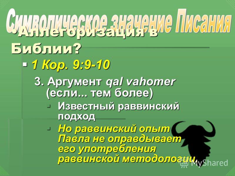 3. Аргумент qal vahomer (если... тем более) Известный раввинский подход Известный раввинский подход Но раввинский опыт Павла не оправдывает его употребления раввинской методологии. Но раввинский опыт Павла не оправдывает его употребления раввинской м