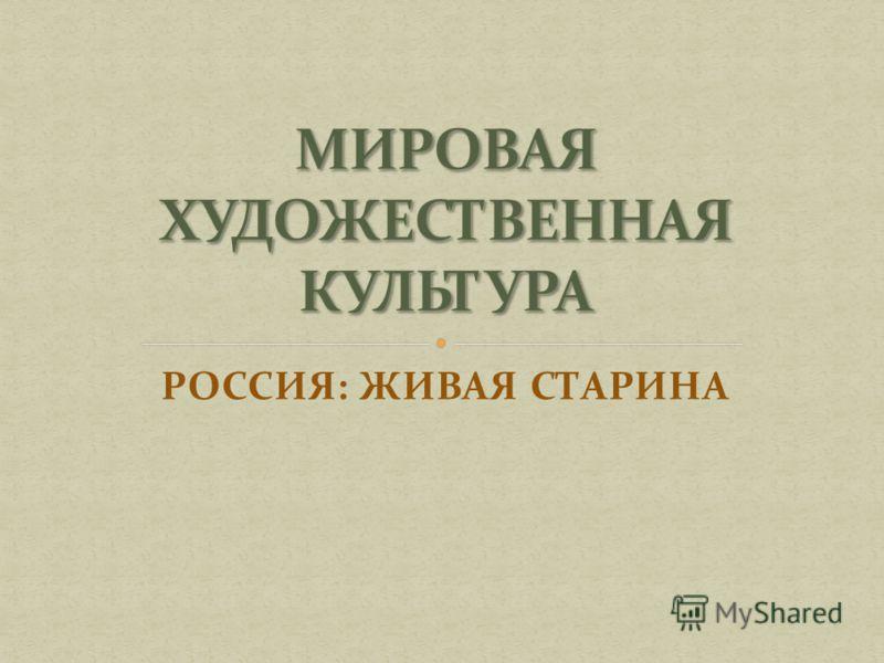РОССИЯ: ЖИВАЯ СТАРИНА