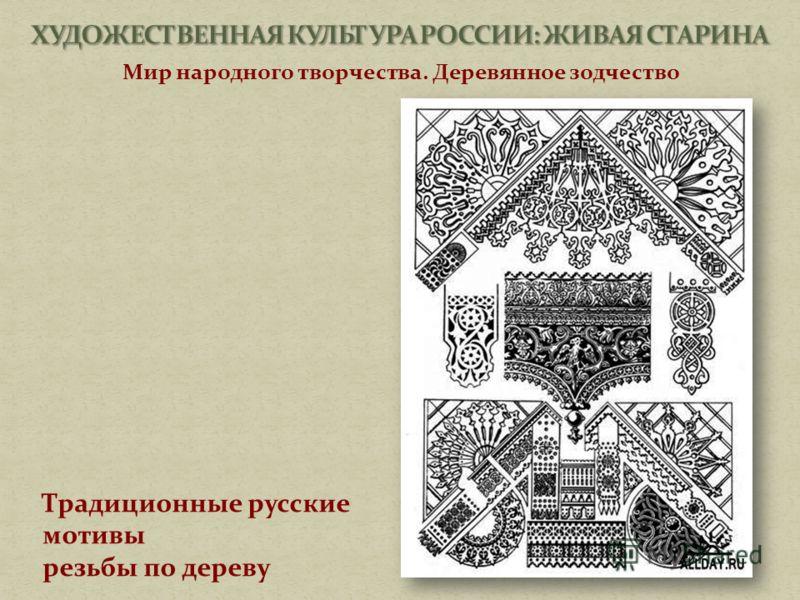 Мир народного творчества. Деревянное зодчество Традиционные русские мотивы резьбы по дереву