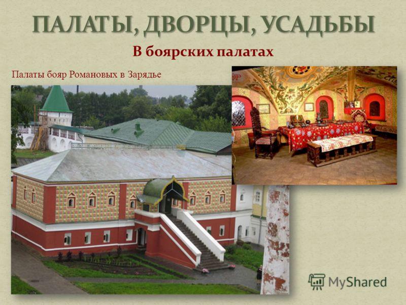 В боярских палатах Палаты бояр Романовых в Зарядье