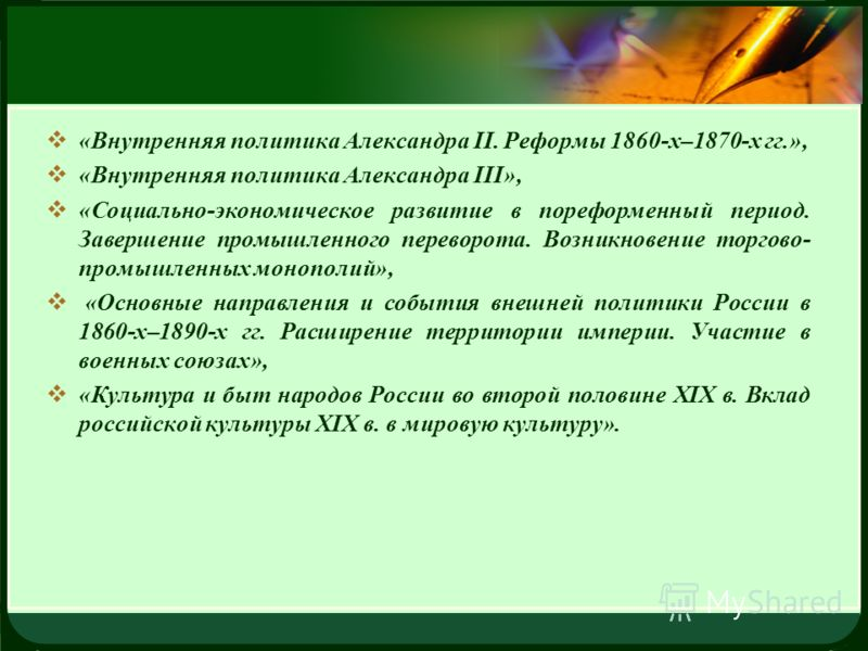 LOGO «Внутренняя политика Александра II. Реформы 1860-х–1870-х гг.», «Внутренняя политика Александра III», «Социально-экономическое развитие в пореформенный период. Завершение промышленного переворота. Возникновение торгово- промышленных монополий»,