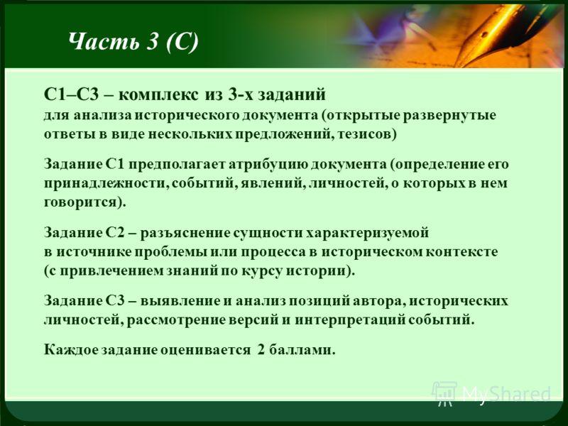 LOGO С1–С3 – комплекс из 3-х заданий для анализа исторического документа (открытые развернутые ответы в виде нескольких предложений, тезисов) Задание С1 предполагает атрибуцию документа (определение его принадлежности, событий, явлений, личностей, о