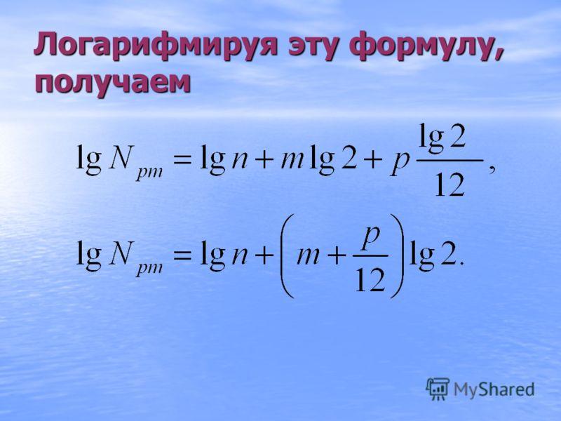 Логарифмируя эту формулу, получаем