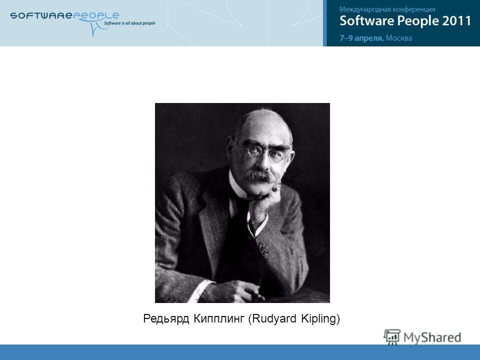 Редьярд Кипплинг (Rudyard Kipling)