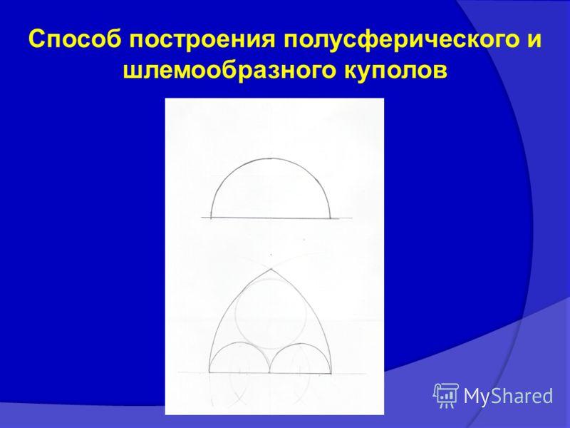 Способ построения полусферического и шлемообразного куполов