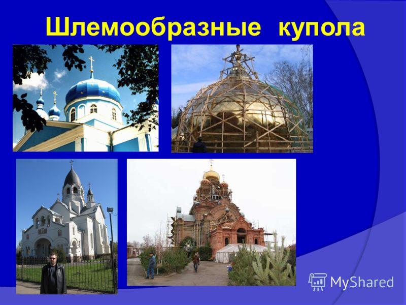 Шлемообразные купола