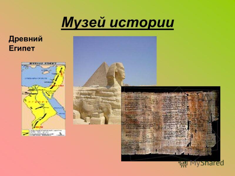 Музей истории Древний Египет