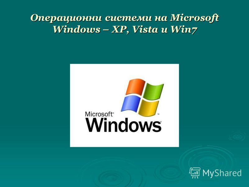 Операционни системи на Microsoft Windows – XP, Vista и Win7