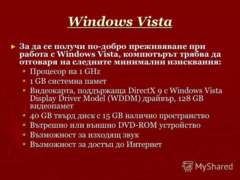 За да се получи по-добро преживяване при работа с Windows Vista, компютърът трябва да отговаря на следните минимални изисквания: За да се получи по-добро преживяване при работа с Windows Vista, компютърът трябва да отговаря на следните минимални изис