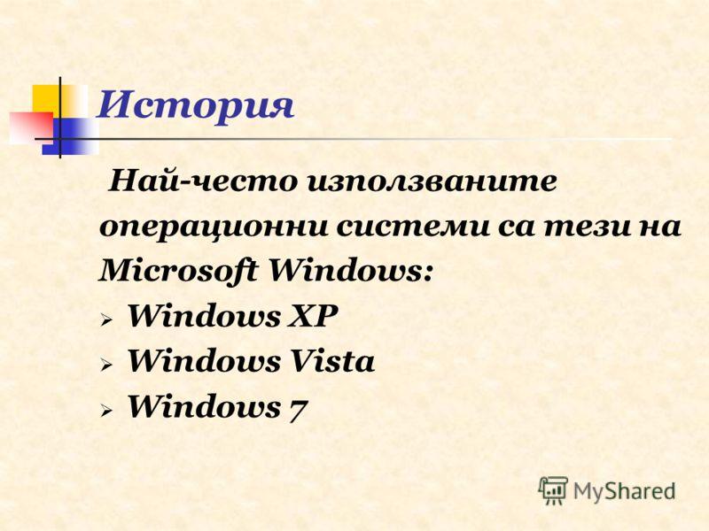 История Н ай-често използваните операционни системи са тези на Microsoft Windows: Windows XP Windows Vista Windows 7