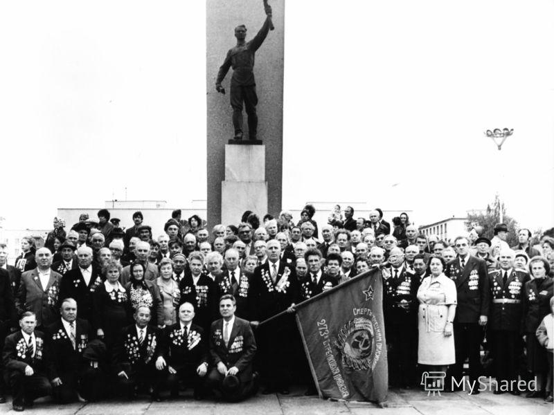 17 сентября 1988 года ветераны 273 стрелковой дивизии приехали со всех концов Советского Союза в город Брянск на празднование 45- летия освобождения города от немецко - фашистских захватчиков.
