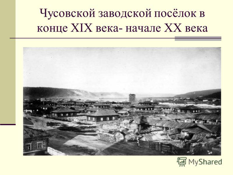 Чусовской заводской посёлок в конце XIX века- начале XX века