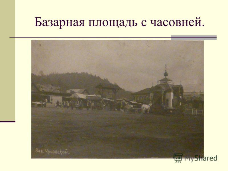 Базарная площадь с часовней.