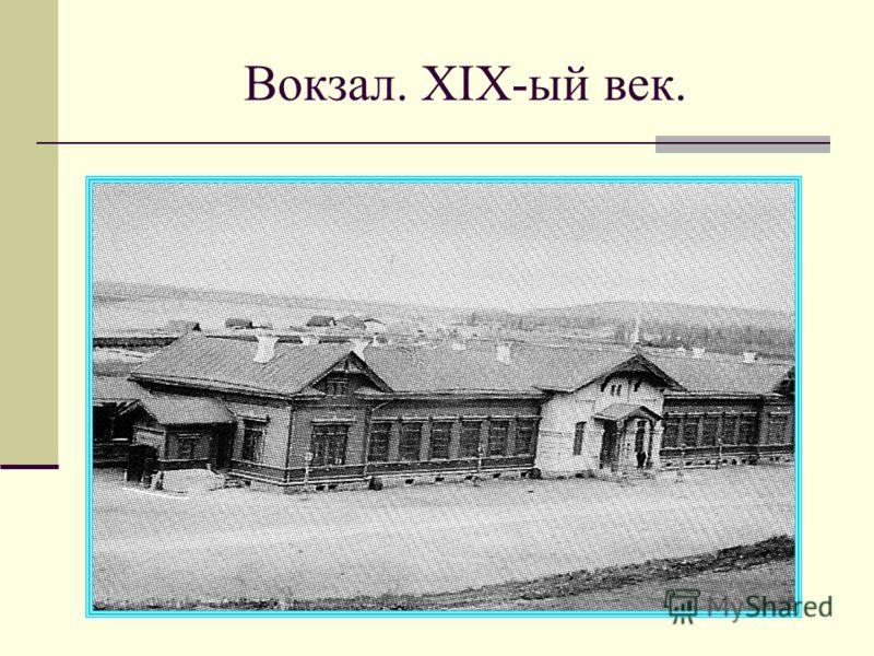 Вокзал. XIX-ый век.