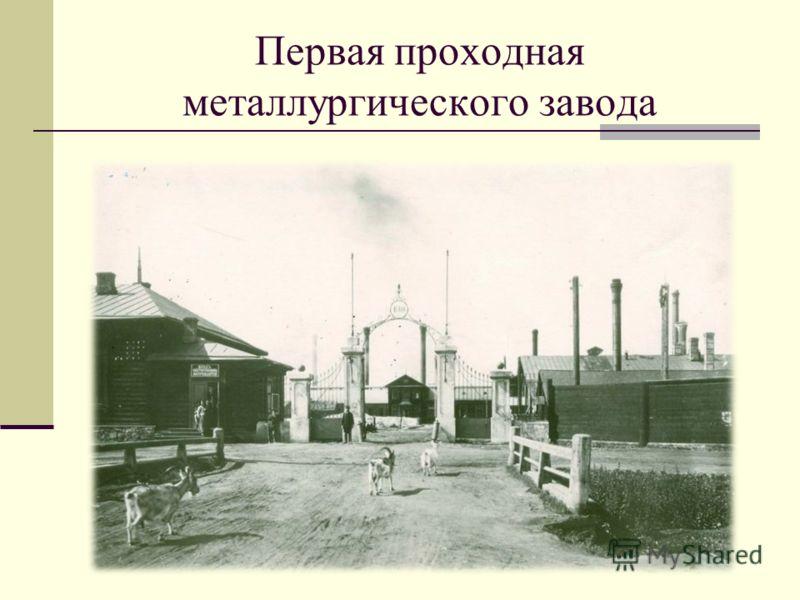 Первая проходная металлургического завода