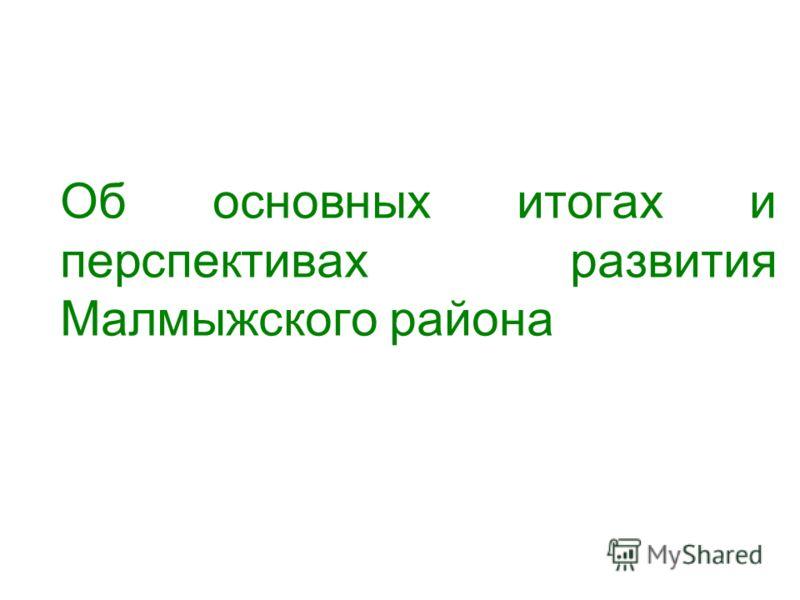 Об основных итогах и перспективах развития Малмыжского района