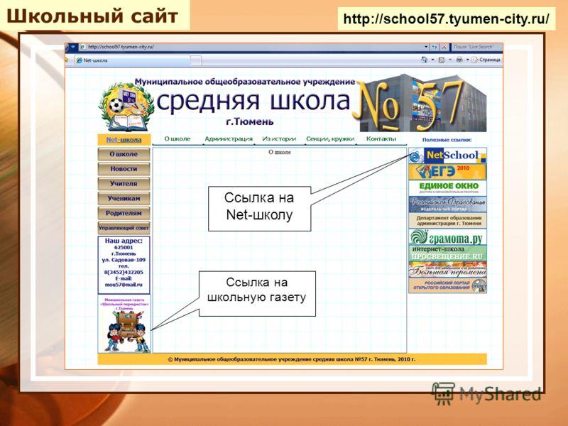 Школьный сайт http://school57.tyumen-city.ru/ Ссылка на Net-школу Ссылка на школьную газету