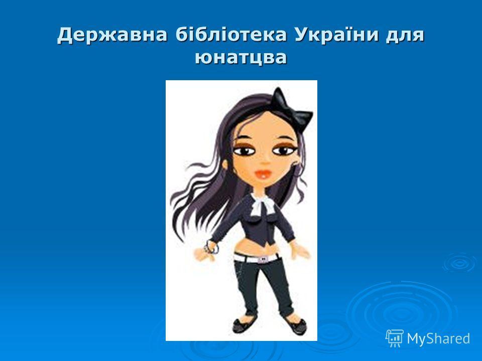 Державна бібліотека України для юнатцва