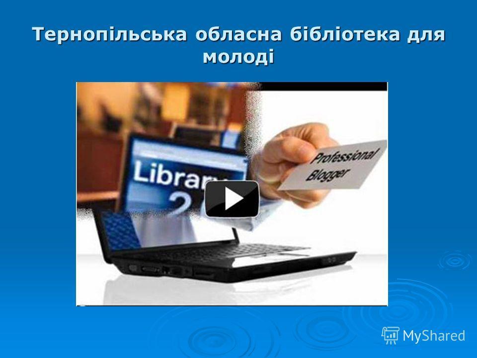 Тернопільська обласна бібліотека для молоді