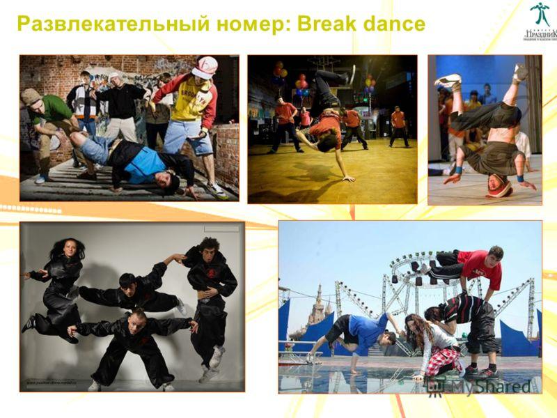 Развлекательный номер: Break dance