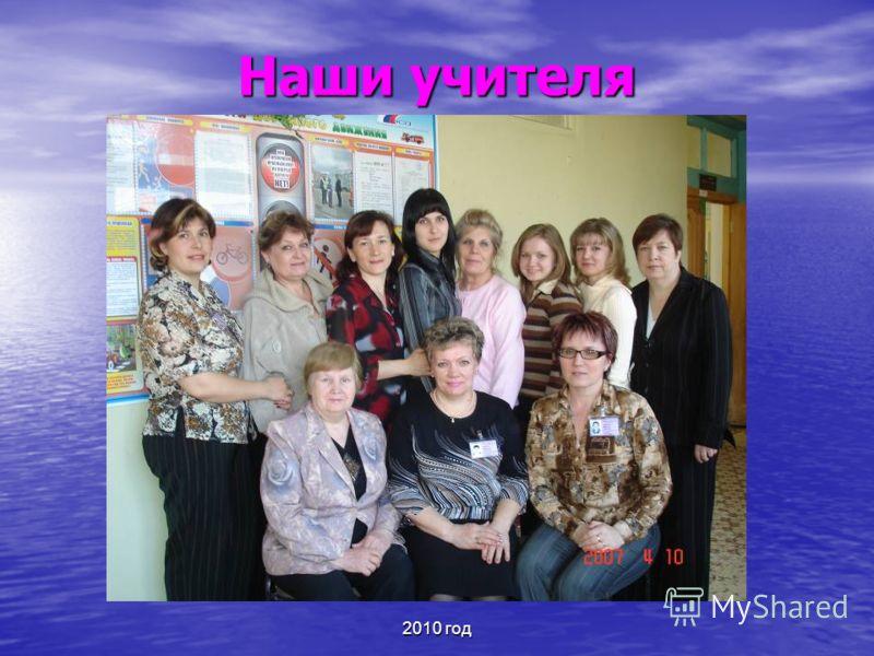 2010 год Наши учителя