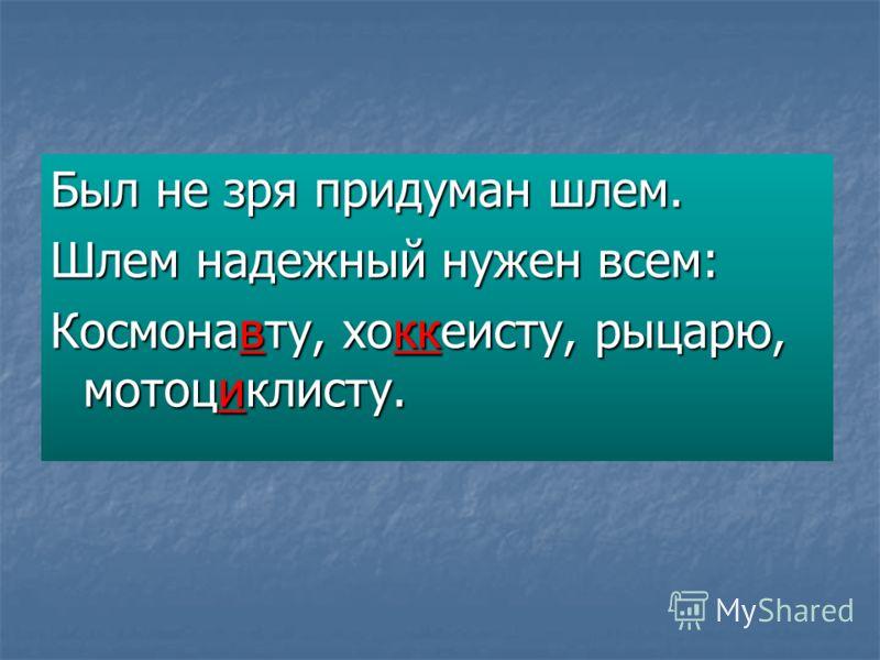 Витя Мухин сделал трюк: Он решил катить без рук… Рама – в яме, Руль – в траве, Колесо – на голове!