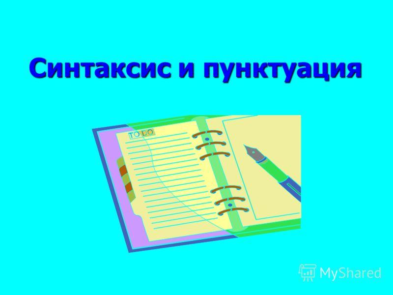 Урок русского языка и ПДД в 5 классе Тема: Синтаксис и пунктуация Тип: урок-игра с использованием компьютерной презентации.