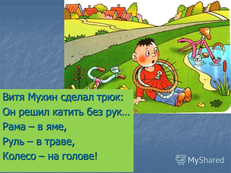 Красный свет нам говорит Стой, опасно, путь закрыт Желтый свет – предупрежденье! Жди сигнала для движенья. Зеленый свет открыл дорогу: Переходить ребята могут. : « !»