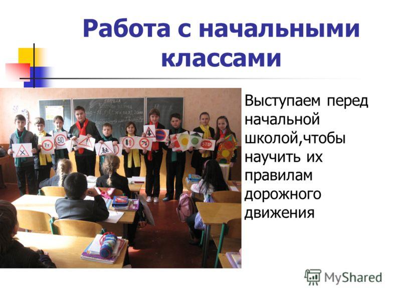 Работа с начальными классами Выступаем перед начальной школой,чтобы научить их правилам дорожного движения