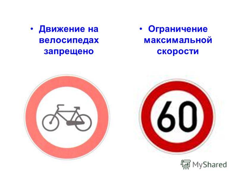 Движение на велосипедах запрещено Ограничение максимальной скорости