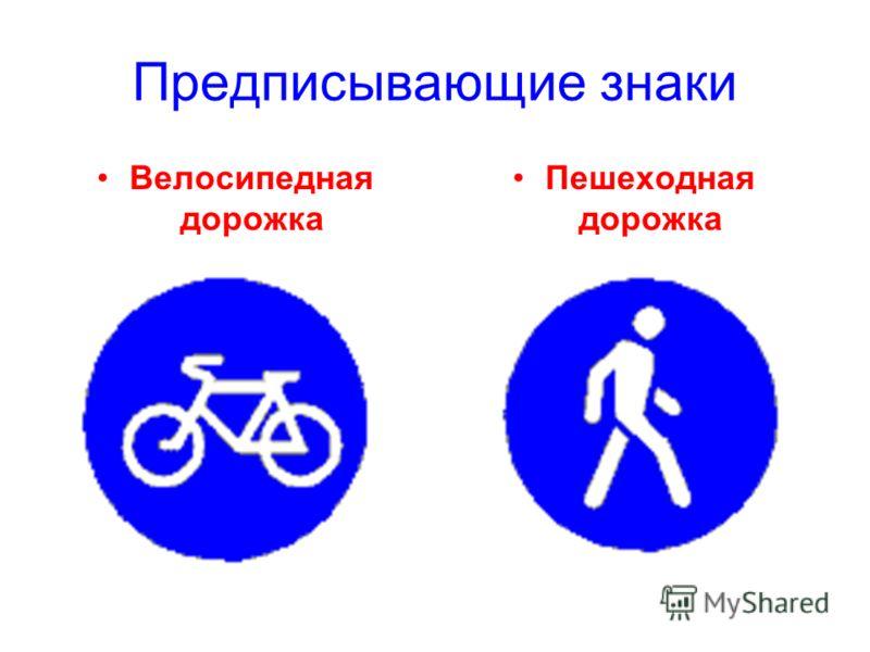 Предписывающие знаки Велосипедная дорожка Пешеходная дорожка
