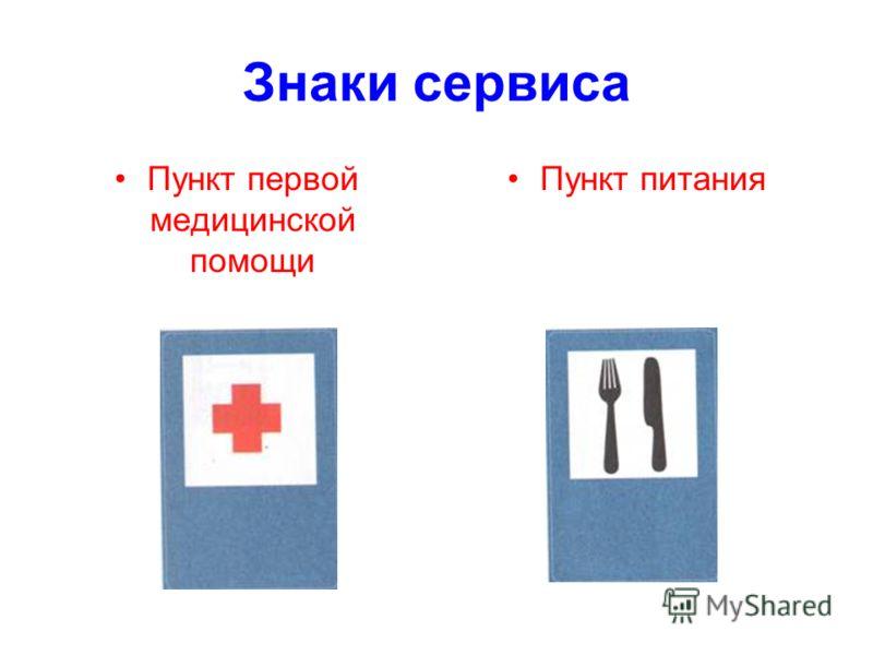 Знаки сервиса Пункт первой медицинской помощи Пункт питания