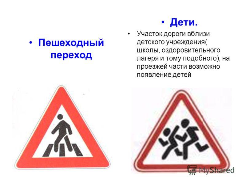 Пешеходный переход Дети. Участок дороги вблизи детского учреждения( школы, оздоровительного лагеря и тому подобного), на проезжей части возможно появление детей