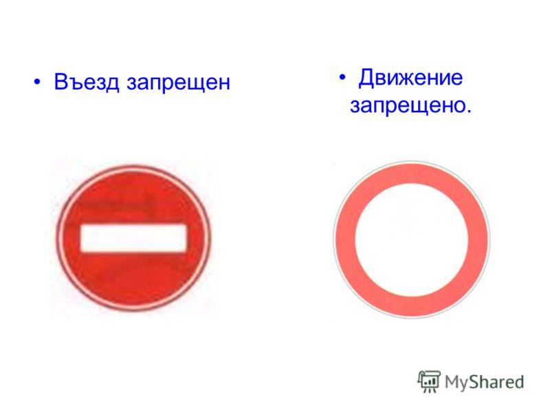 Въезд запрещен Движение запрещено.