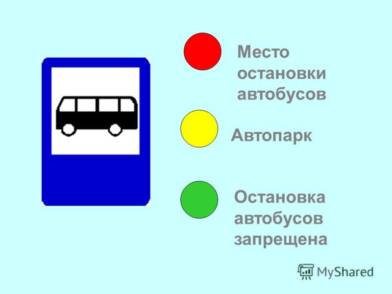 Место остановки автобусов Остановка автобусов запрещена Автопарк