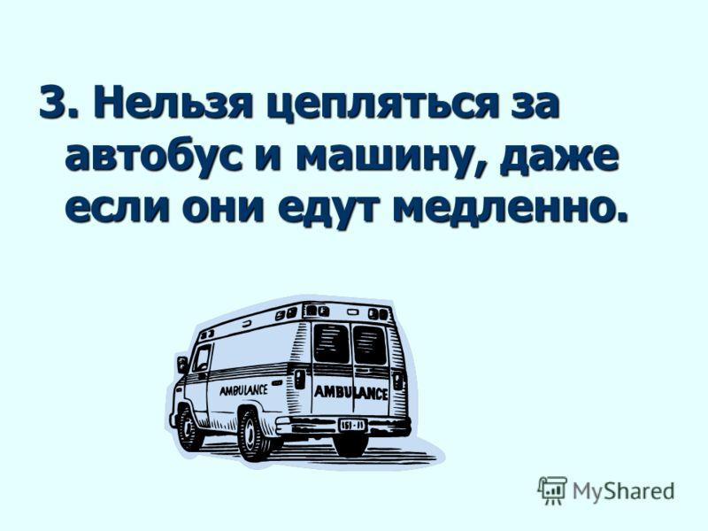3. Нельзя цепляться за автобус и машину, даже если они едут медленно.