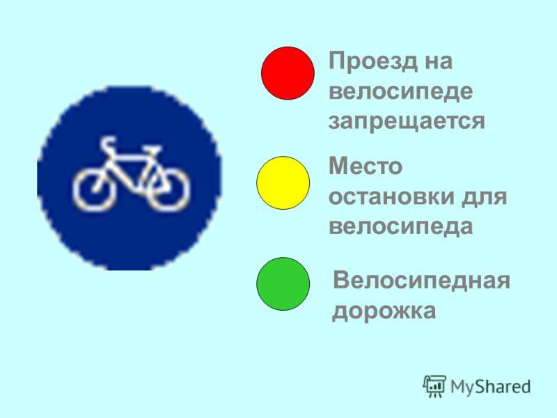 Проезд на велосипеде запрещается Велосипедная дорожка Место остановки для велосипеда