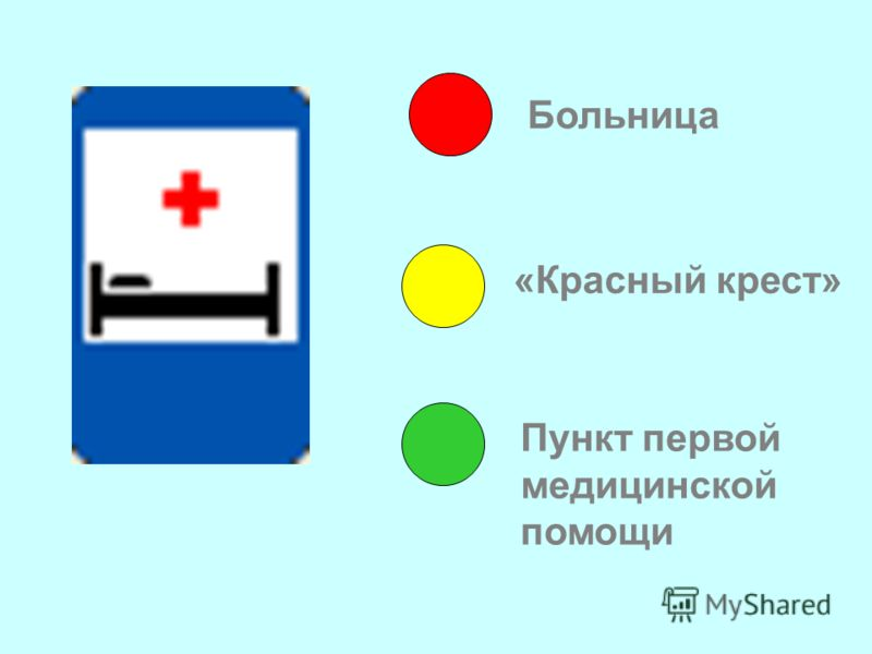 Больница Пункт первой медицинской помощи «Красный крест»