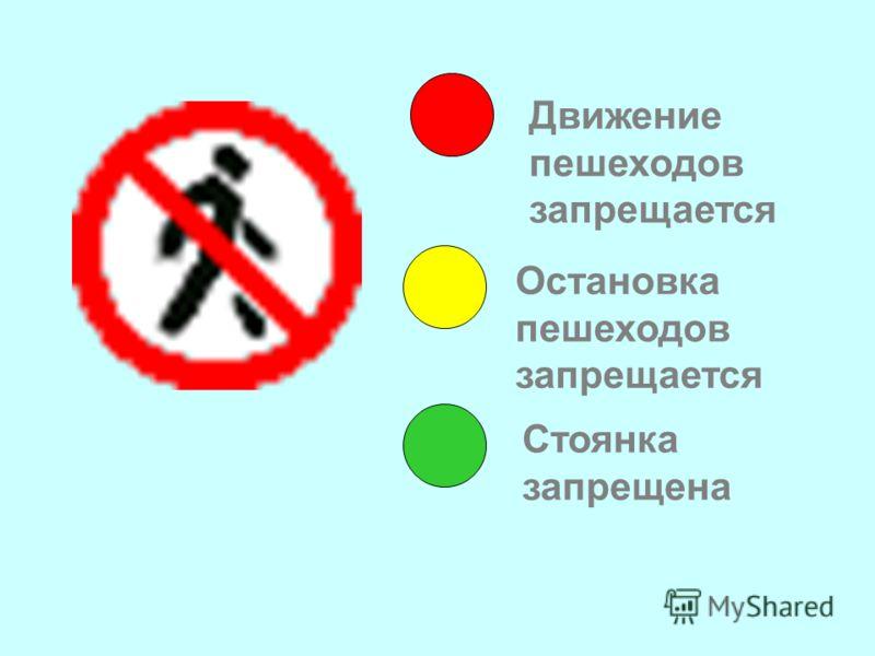 Движение пешеходов запрещается Стоянка запрещена Остановка пешеходов запрещается