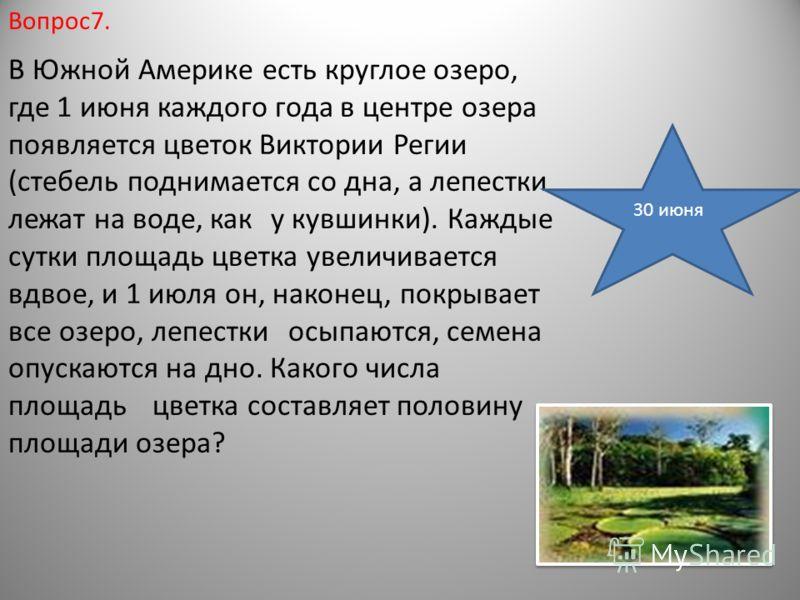 Ответ: Хотите знать ответ?!