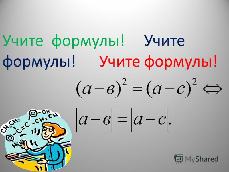 Вопрос 8. Сенсация!!! 2=3! Сенсация!!! 2=3! Где ошибка?