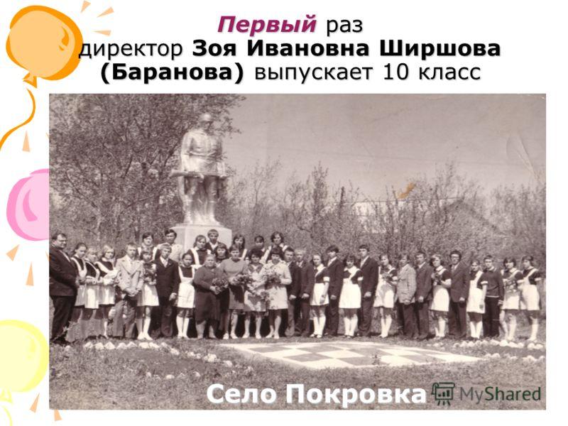Первый раз директор Зоя Ивановна Ширшова (Баранова) выпускает 10 класс Село Покровка