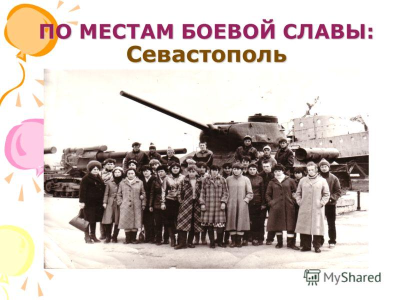 ПО МЕСТАМ БОЕВОЙ СЛАВЫ: Севастополь