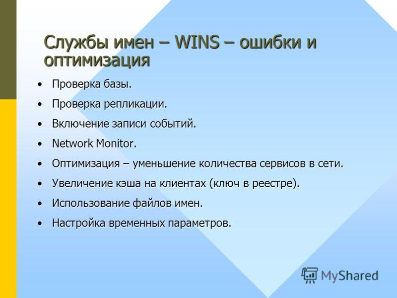 Проверка базы.Проверка базы. Проверка репликации.Проверка репликации. Включение записи событий.Включение записи событий. Network Monitor.Network Monitor. Оптимизация – уменьшение количества сервисов в сети.Оптимизация – уменьшение количества сервисов
