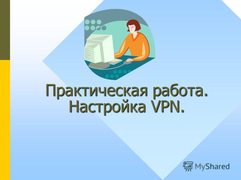 Практическая работа. Настройка VPN.