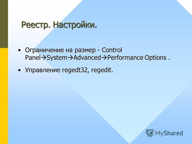 Ограничение на размер - Control Panel System Advanced Performance Options.Ограничение на размер - Control Panel System Advanced Performance Options. Управление regedt32, regedit.Управление regedt32, regedit. Реестр. Настройки.