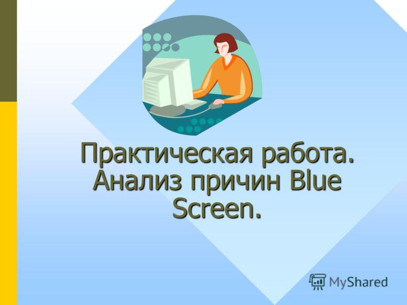 Практическая работа. Анализ причин Blue Screen.